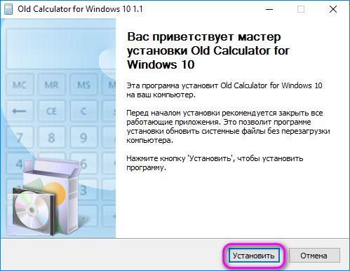 старый калькулятор виндовс