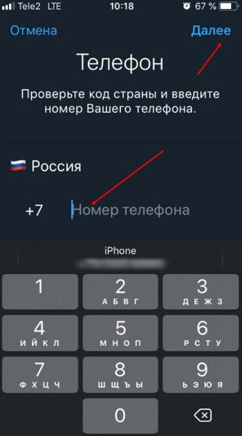 телеграм айфон 3