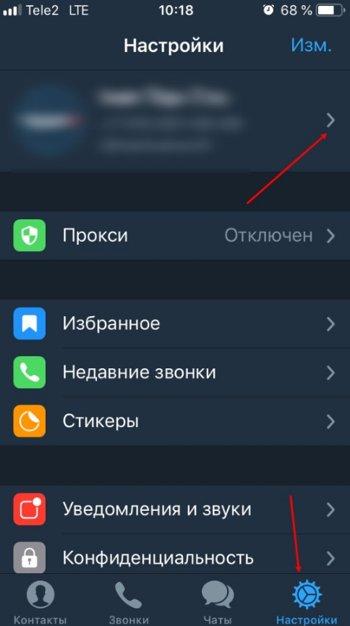 Телеграм Айфон