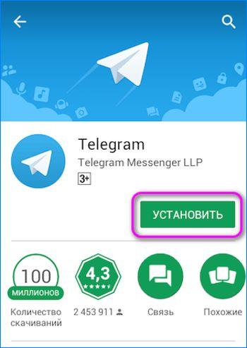 телеграм установить