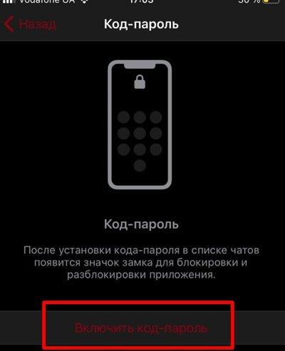 включить код пароль
