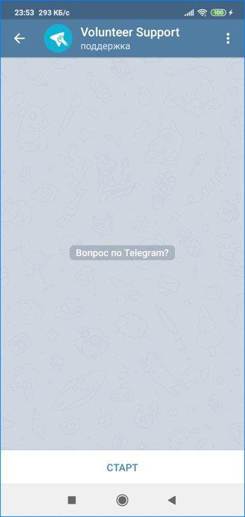 Вопрос в телеграм 2