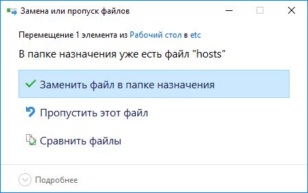 заменить файл в папке назначения