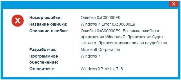 0xc00000e9-pri-zagruzke-windows-10_1