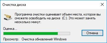 анализирует системные файлы 5