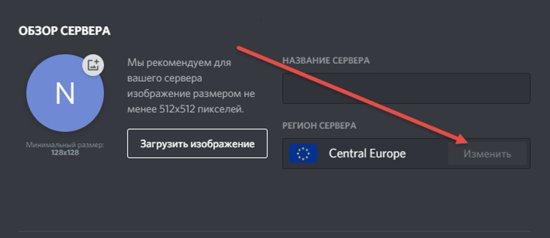 chto-takoe-discord-status-kak-pri-pomoschi-nego-proverit-sostoyanie-serverov_3