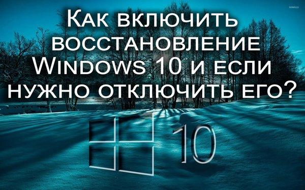 как включить восстановление Windows 10