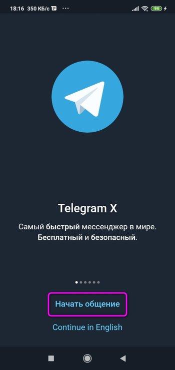 Начать общение