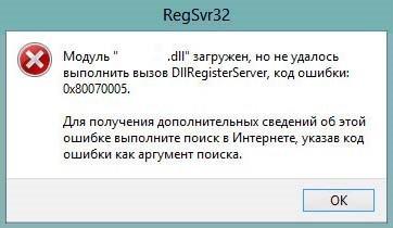 ne-udalos-vypolnit-vyzov-dllregisterserver-0x80070005-1