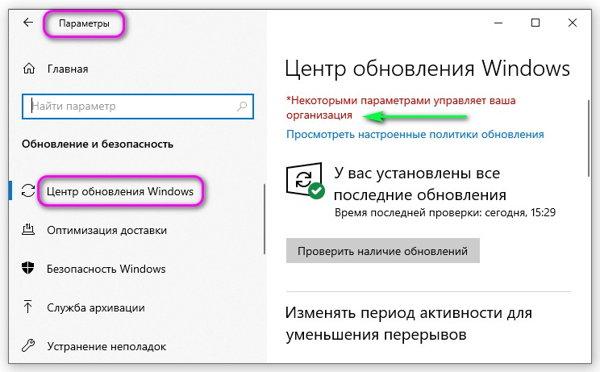 Некоторыми параметрами управляет ваша организация Windows 10 как убрать?