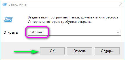 netplwiz 12