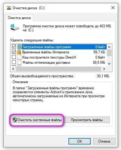 очистить системные файлы 4