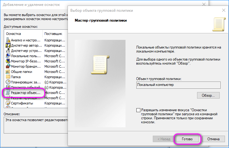 редактор объектов гп 7