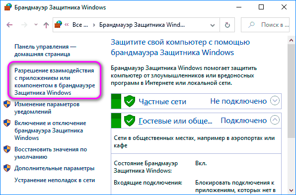 setup-apps-network-permissions-windows