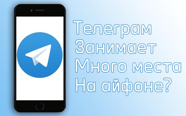 телеграм занимает много места