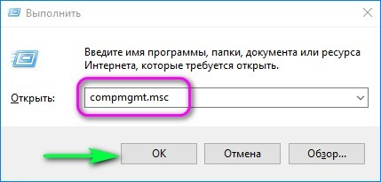compmgmt msc 12