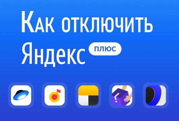 Как отключить Яндекс Плюс