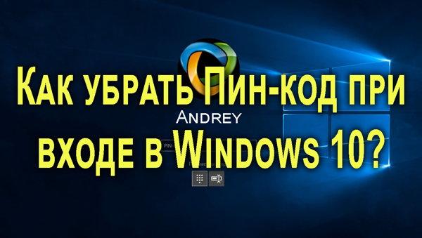 как убрать пин-код при входе в windows 10