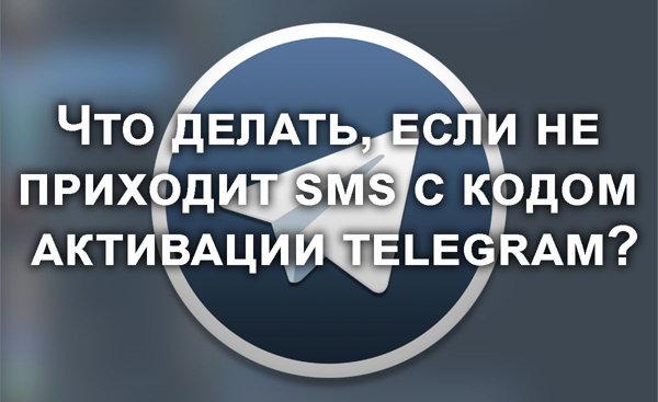 не приходит код телеграм
