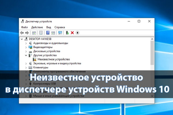 Neizvestnoe-ustrojstvo-v-dispetchere-ustrojstv-Windows-10