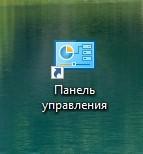 панель на рабочем столе