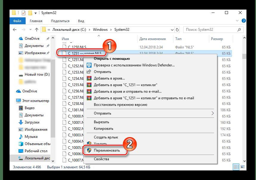 Pereimenovanie-kopii-fayla-1251-Windows-10