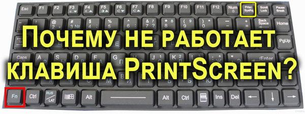 Почему не работает PrintScreen