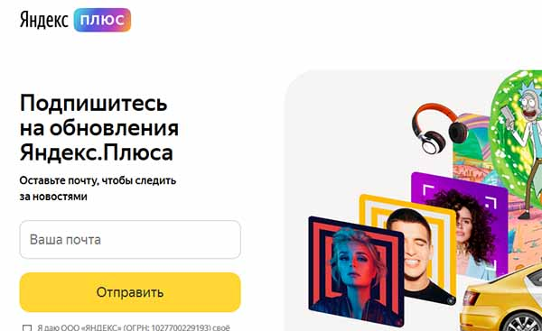 Подпишитесь на обновление Яндекс Плюса