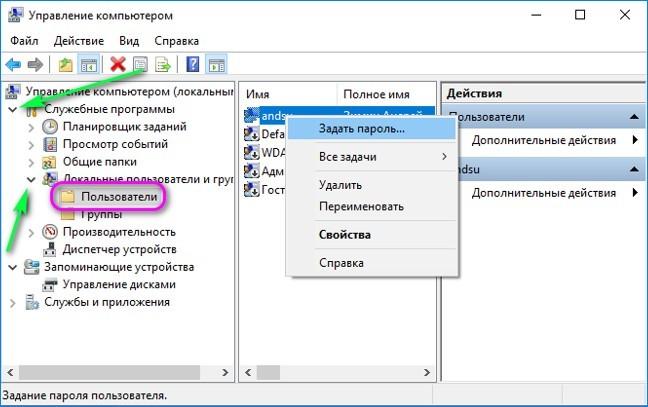 управление компьютером задать пароль