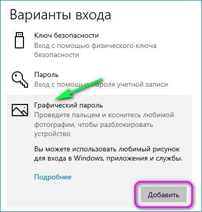 варианты входа графический пароль 7