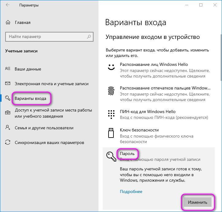 варианты входа пароль изменить 1