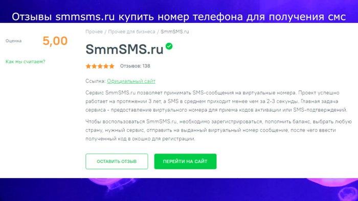 виртуальный номер