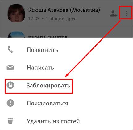 drugoj-variant-blokirovki