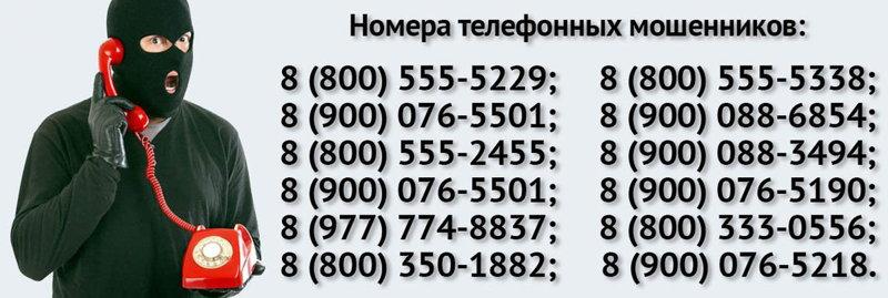номера телефонных мошенников