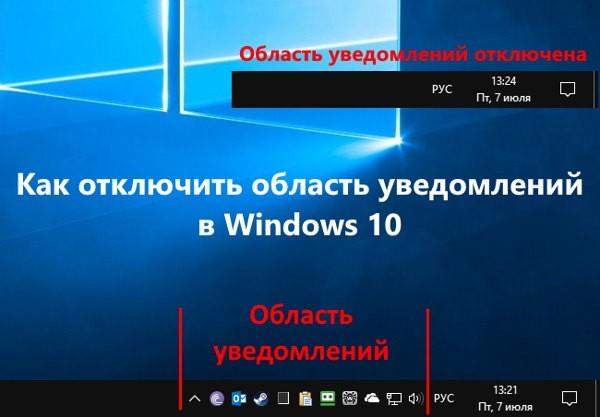 remove-notification-area-on-taskbar-windows-10