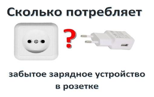 сколько потребляе зарядное устройство