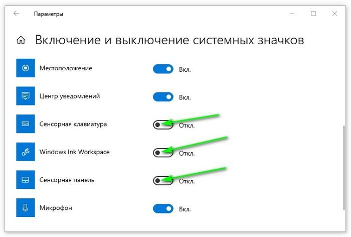 включение и выключение системных значков 2