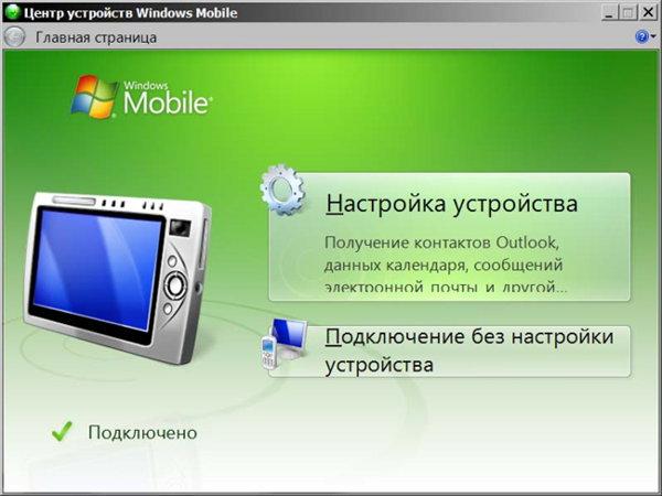 Windows-Mobile-Device-Center