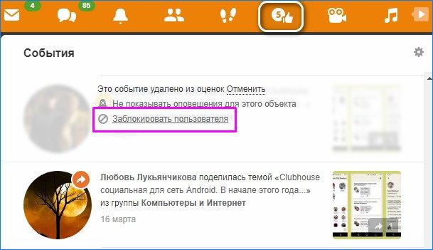заблокировать пользователя 8