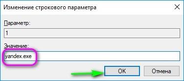 9 значение Яндекс