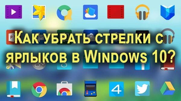 Как убрать стрелки с ярлыков в Windows 10