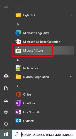 Майкрософт Стор во вкладке