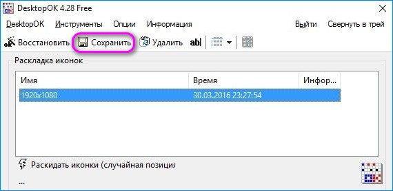 DesktopOK сохранить