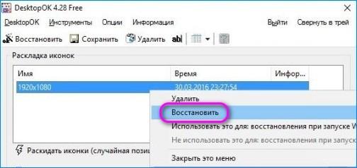 DesktopOK восстановить