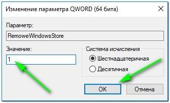 изменение параметра QWORD