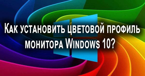 kak-ustanovit-tsvetovoy-profil-monitora-windows-10