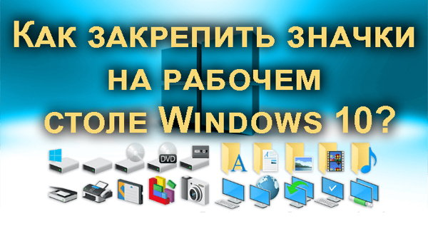 kak-zakrepit-znachki-na-rabochem-stole-windows-10
