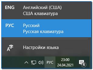 в языковой панели 2 языка