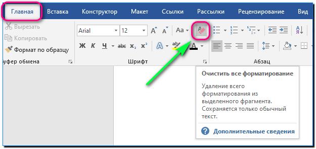 29 очистить всё форматирование