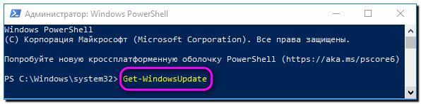 3 Get-WindowsUpdate